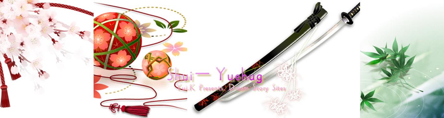 水月華−Shui−Yuehug−
